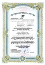 Силовой масляный трансформатор для прогрева бетона, ТМО- 80. Сертификат соответствия
